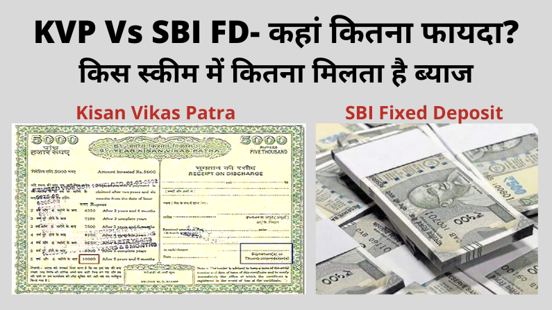 पोस्ट ऑफिस KVP या SBI Fixed deposit, कहां निवेश पर ज्यादा फायदा?