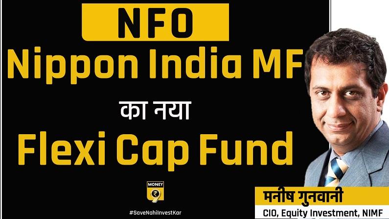 NFO: Nippon India MFके नएFlexi Cap Fund में क्या है खास?