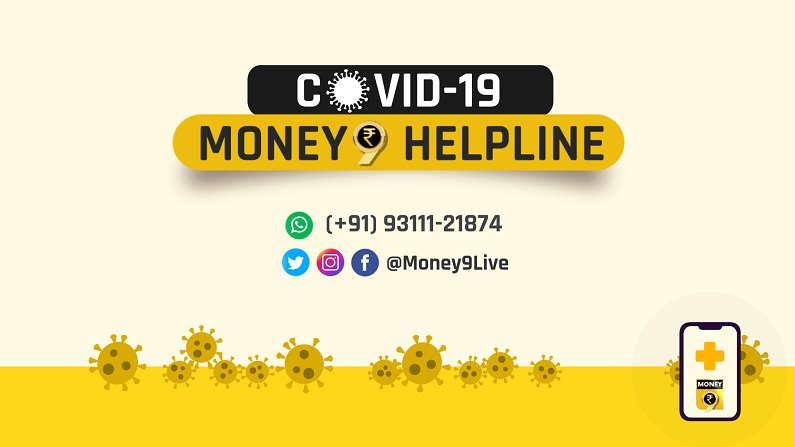 मनी9 हेल्पलाइनः इस हफ्ते क्या रहा खास, देखिए पैसे से जुड़ी हर बात